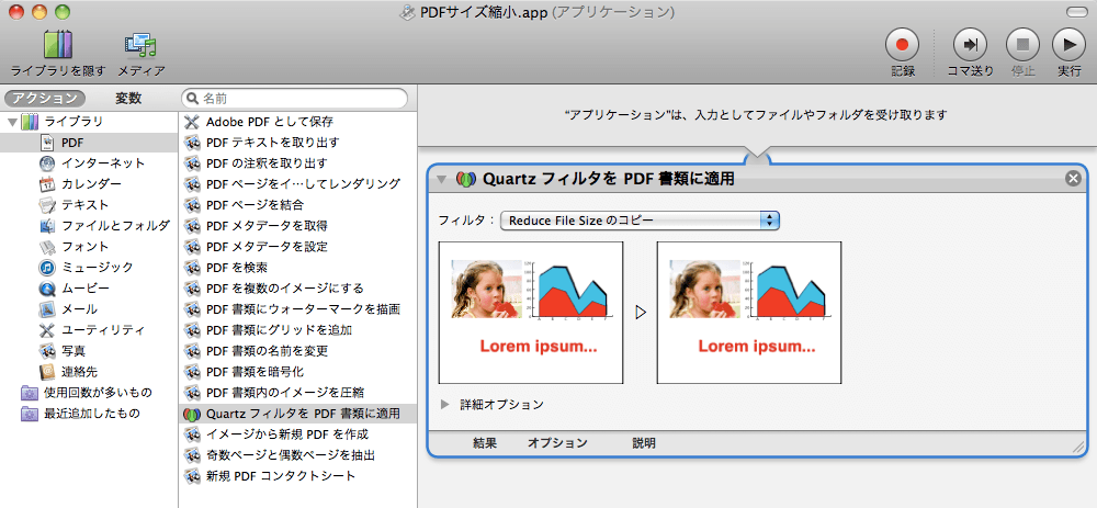 減らす pdf 容量
